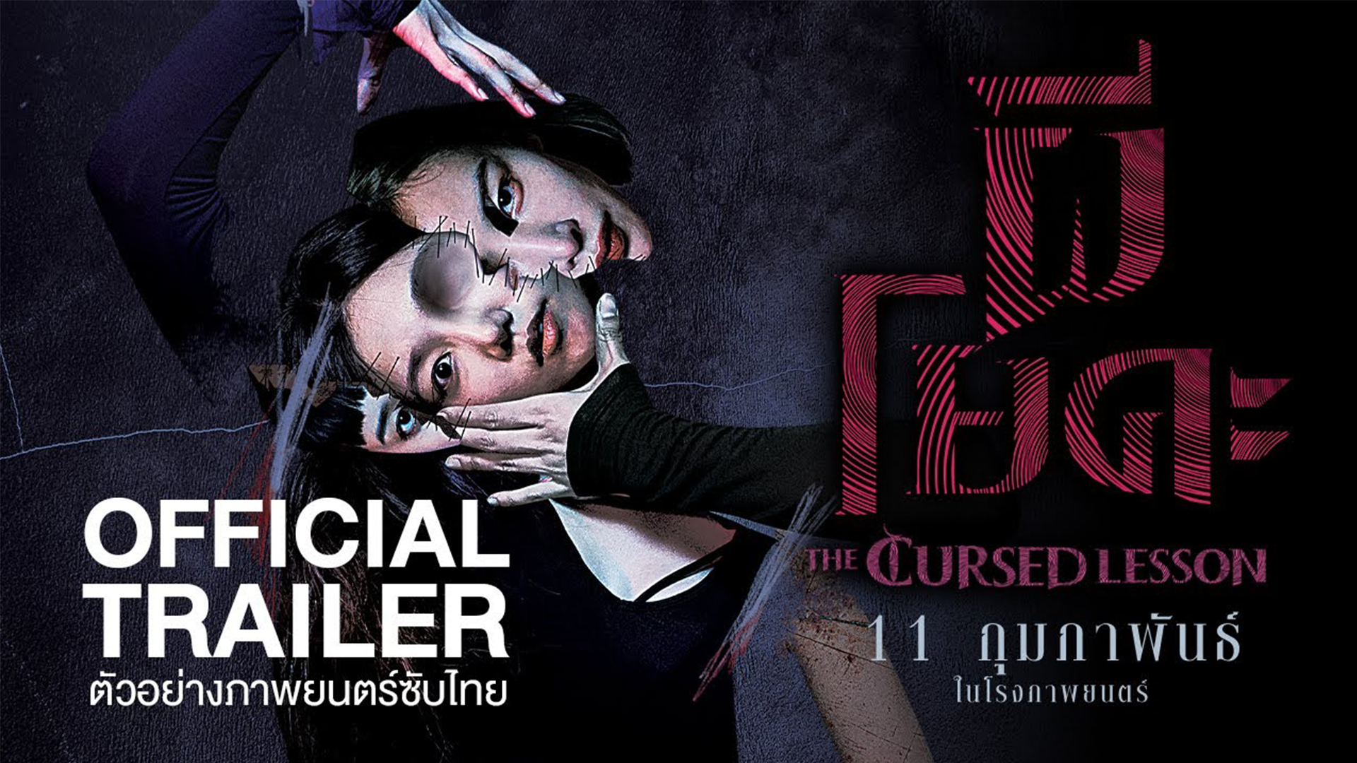 The Cursed Lesson (ผีโยคะ)